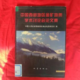 中国西部地区金矿地质学术讨论会论文集