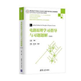 电路原理学习指导与习题题解(第2版)/高等学校电子信息类专业系列教材9787302481928
