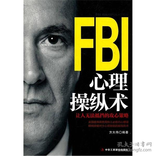 FBI心理操纵术:让人无法抵挡的攻心策略