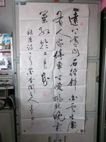 (来自书法家本人·保真)·王爱军·书法·八平尺