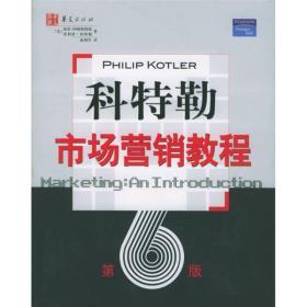 科特勒市场营销教程