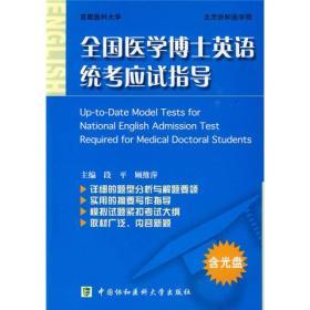 国家执业医师资格考试辅导用书:全国医学博士英语统考应试指导
