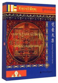 觉囊吉祥时轮(藏文版)
