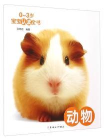 (注音彩图)0~3岁宝宝认读全书:动物