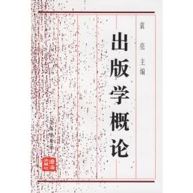 出版学概论(修订本)