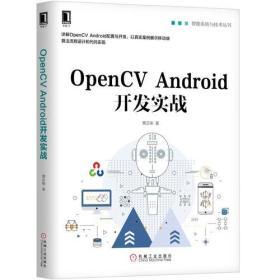 机械工业出版社智能系统与技术丛书OPENCVANDROID开发实战