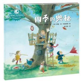 WANT TO KNOW科普图画书系列:四季的奥秘(儿童平装绘本)