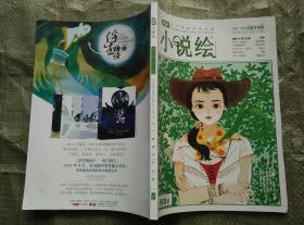 《漫客小说绘》2015年8月下(总129期)
