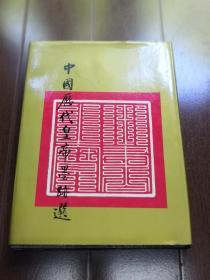 著名书画家胡雄《中国历代皇帝墨迹选》签名本