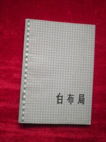 吴清源围棋全集:《白布局》 【第一卷】1965年1版1印