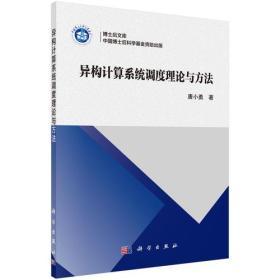 異構計算系統調度理論與方法
