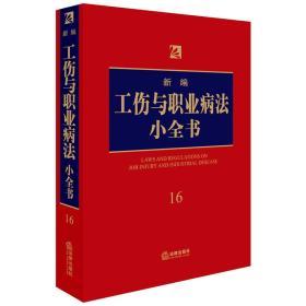新编工伤与职业病法小全书.16