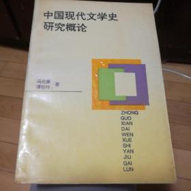 中国现代文学史研究概论