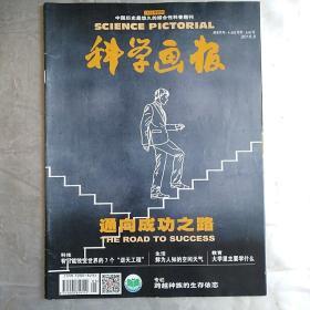 1933年创刊 中国历史最悠久的综合性科普期刊 ——科学画报( 2015 ·5)