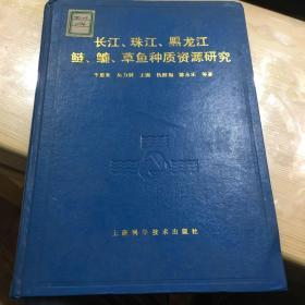长江、珠江、黑龙江鲢、鳙、草鱼种质资源研究