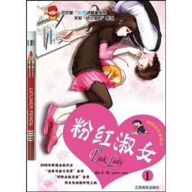 粉红淑女(第一辑)四色(4-20)
