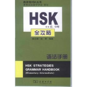 HSK(初、中等)全攻略语法手册
