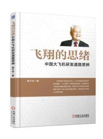 飞翔的思绪:中国大飞机研发道路思辨