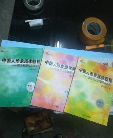 西蔓色彩时代中国人形象规律教程:(3.4.5)