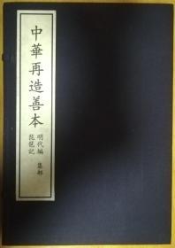 琵琶记(一函三册)――中华再造善本