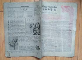 汉语拼音报【 1960年1-12月共15期合订本】含创刊一周年纪念刊