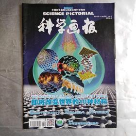 1933年创刊 中国历史最悠久的综合性科普期刊 ——科学画报( 2015 ·2)