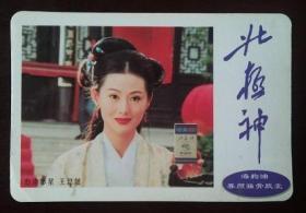 北极神1999年历片(台湾影星王思懿)