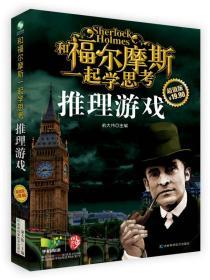 和福尔摩斯一起学思考推理游戏 俞大伟 吉林科学技术出版社9787538471830