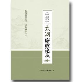 太湖廉政论丛