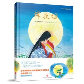 辉夜姬 日本小学馆名著绘本 原版引进 适合3-8岁孩子