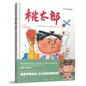 桃太郎/日本小学馆名著绘本
