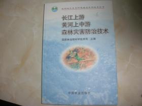 长江上游黄河上中游森林灾害防治技术