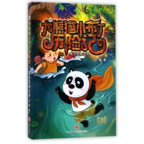 大熊猫小布丁历险记:3:保卫生命之谷