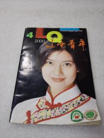 《辽宁青年》辽宁青年杂志社 2000年第2期(总第655期) 平装1册全