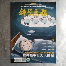 1933年创刊 中国历史最悠久的综合性科普期刊 ——科学画报( 2014 ·9)