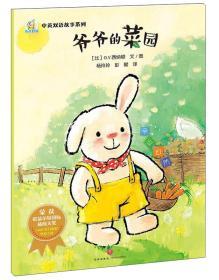 奇奇好棒·中英双语故事系列:爷爷的菜园