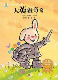 奇奇好棒中英双语故事系列:大英雄奇奇--增长勇气(彩图版)