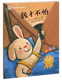 奇奇好棒中英双语故事系列:我才不怕--走向独立 (彩图版)