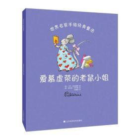 世界名家手繪經典童話-愛慕虛榮的老鼠小姐