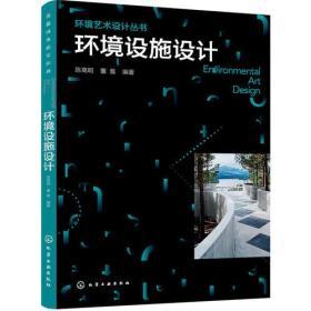 环境艺术设计丛书--环境设施设计 陈高明 董雅 化学工业出版社 2017-11 9787122304896
