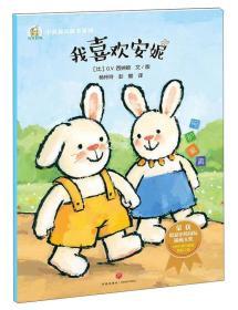奇奇好棒中英双语故事系列:我喜欢安妮-- 呵护童真 (彩图版)