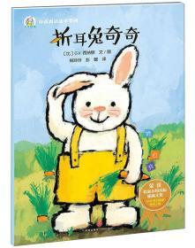 奇奇好棒中英双语故事系列:折耳兔奇奇--肯定自我 (彩图版)