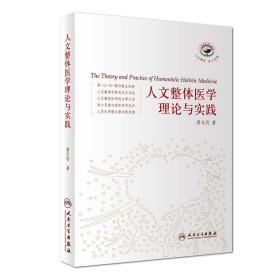 人文整体医学理论与实践