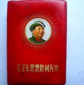 毛泽东思想胜利万岁  红塑皮 有毛主席相七页 林彪题词在 1968年