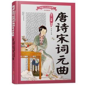 中国少儿必读金典(全优新版):唐诗宋词元曲中国少儿必读金典