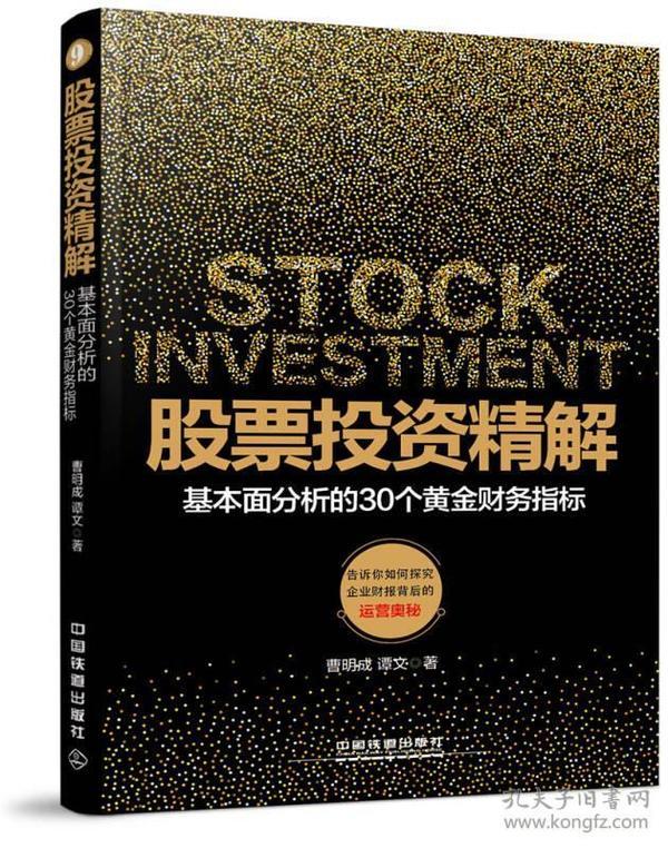 股票投資精解 基本面分析的30個黃金財務指標