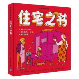 给孩子的生活美学 住宅之书