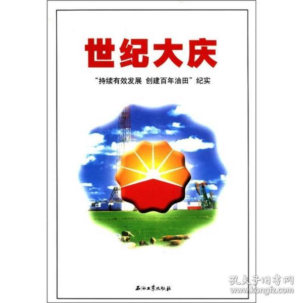 """世纪大庆:""""持续有效发展、创建百年油田""""纪实"""