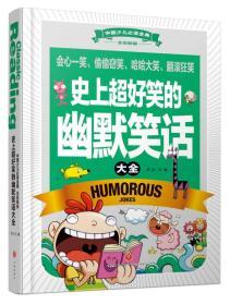 中国少儿必读金典(全优新版):史上超好笑的幽默笑话大全