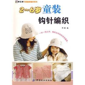 2-6岁童装钩针编织